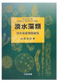淡水藻類 淡水産藻類屬總覽