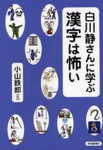 白川靜さんに學ぶ漢字は怖い