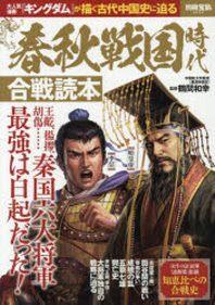 春秋戰國時代合戰讀本 大人氣漫畵「キングダム」が描く古代中國史に迫る