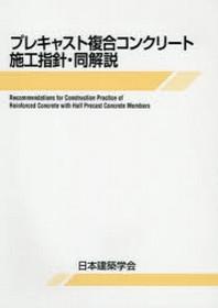プレキャスト複合コンクリ-ト施工指針.同解說