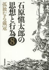 石原愼太郞の思想と行爲 8