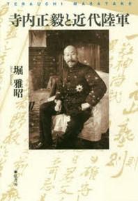 寺內正毅と近代陸軍