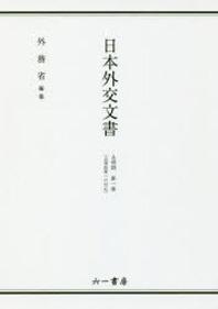 日本外交文書 占領期第1卷