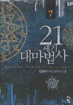 21세기 대마법사. 7