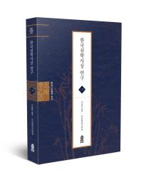 한국실학사상 연구