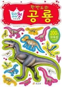 우리 아이 첫 스티커북: 한반도의 공룡