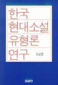 한국 현대소설 유형론 연구