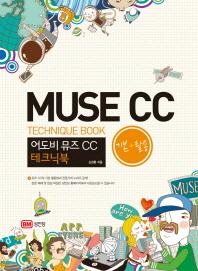 어도비 뮤즈 CC 테크닉북(기본 활용)