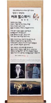 김영진의 신앙인물 족자. 6: 레프 톨스토이