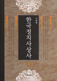 한국정치사상사(하)