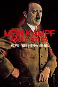 나의 투쟁(Mein Kampf Adolf Hitler)