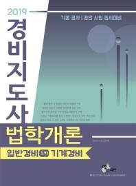 경비지도사 법학개론(일반경비 1차 기계경비)(2019)