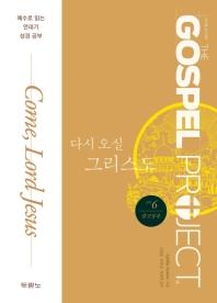 가스펠 프로젝트 신약. 6: 다시 오실 그리스도(중고등부)