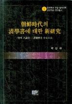 조선시대의 청학서에 대한 신연구
