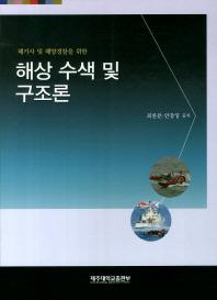 해기사 및 해양경찰을 위한 해상 수색 및 구조론