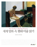 세계 명화 속 현대 미술 읽기