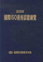 국제ISO규격인증총람 (2009)