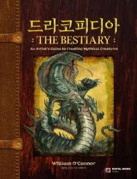 드라코피디아 The Bestiary