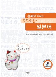 문화로 배우는 오모시로이 일본어