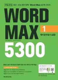 Word Max(워드 맥스) 5300. 1: 예비중학필수 600