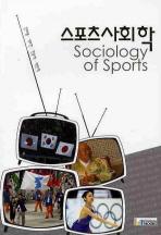 스포츠사회학