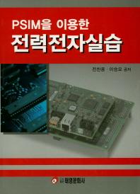 PSIM을 이용한 전력전자실습