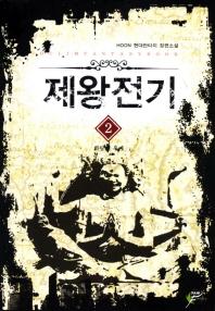 제왕전기. 2: 화랑의 후예