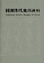 한국전통의장자료