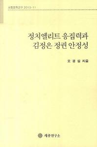정치엘리트 응집력과 김정은 정권 안정성