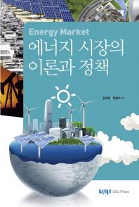 에너지 시장의 이론과 정책