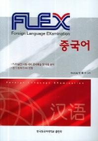 FLEX 중국어