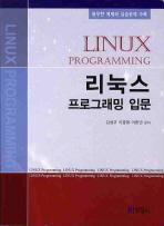 리눅스 프로그래밍 입문