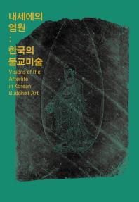 내세에의 염원: 한국의 불교미술