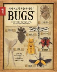세계 최고의 곤충 종이접기 벅스(Bugs)