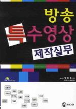 방송 특수영상 제작 실무