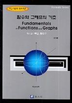 함수와 그래프의 기초. 1: 무슨 함수