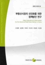 부동산시장의 선진화를 위한 정책방안 연구