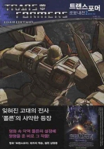 트랜스포머 로봇내전. 2