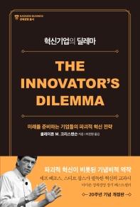 혁신기업의 딜레마(20주년 기념 개정판)
