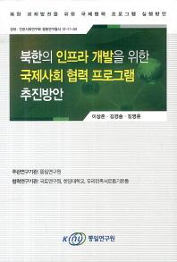 북한의 인프라 개발을 위한 국제사회 협력 프로그램 추진방안