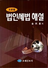 조문별 법인세법 해설(2020)