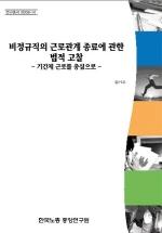 비정규직의 근로관계 종료에 관한 법적고찰: 기간제 근로를 중심으로