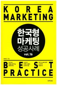 한국형 마케팅 성공사례 VOL. 16