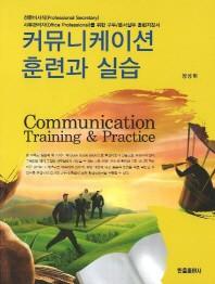 커뮤니케이션 훈련과 실습