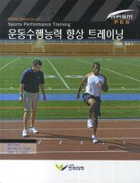 운동수행능력 향상 트레이닝