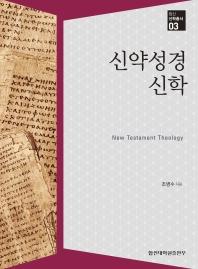 신약성경 신학