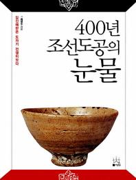 400년 조선도공의 눈물