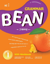 Grammar Bean. 1 With Workbook