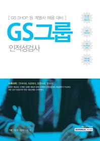 기쎈 GS그룹 인적성검사