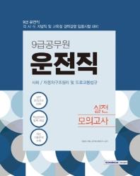 운전직 실전모의고사(9급 공무원)(2021)